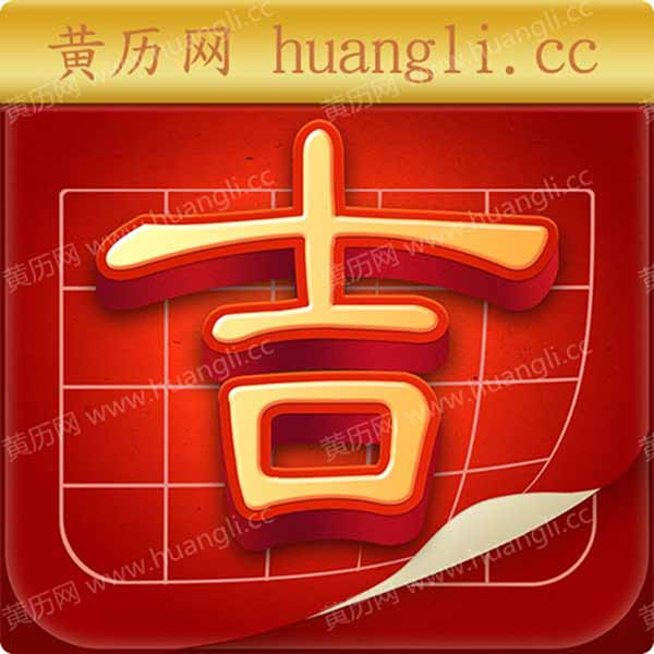 huangli.cc 万年历,黄历,黄历吉日查询